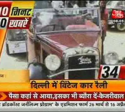 Wintage Car Relly Aaj Tak 8 05am Mar 05 23sec